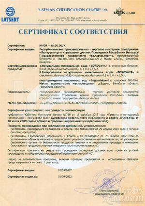 certificat-sootvetstviya-LATSERT_01.09.2017