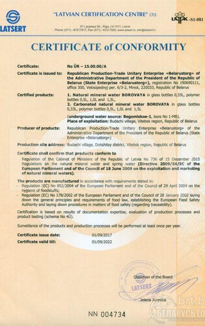 certificat-sootvetstviya-LATSERT_01.09.2017_eng