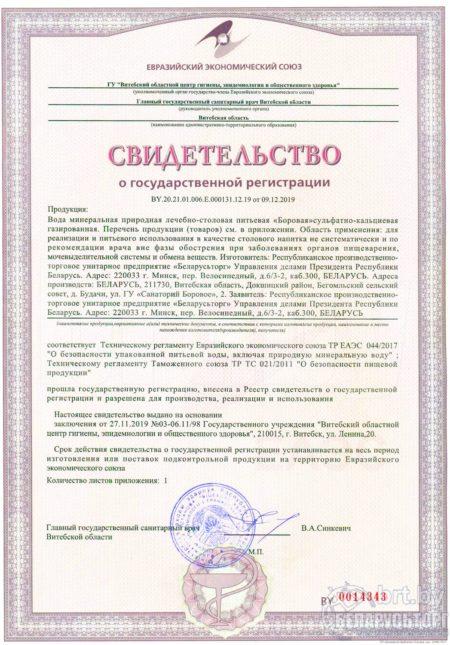 SGR_201912_borovaya_min_Gaz_149-2z13_229