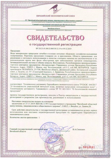 SGR_201912_borovaya_min_Gaz_1MB_230