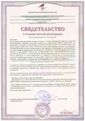 SGR_201912_borovaya_min_NeGaz_1MB_230