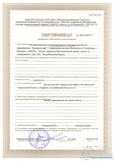Sertifikat_202004_borovaya_01_2