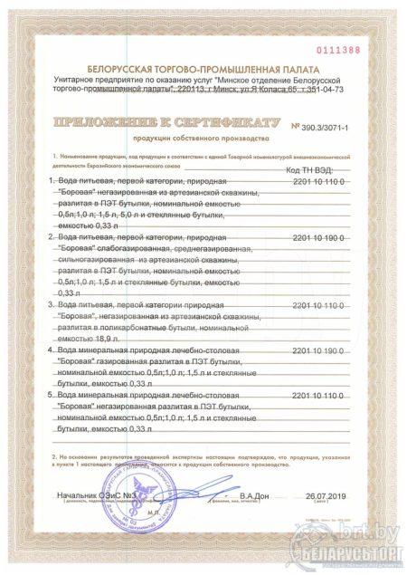 Sertifikat_202004_borovaya_02_2