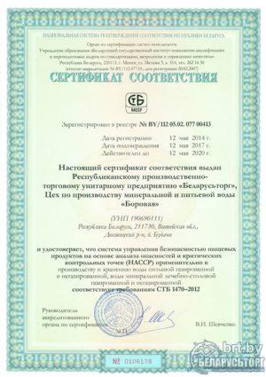 Сертификат соответствия СТБ 1470 - 2012