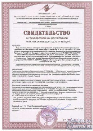 Свидетельство о государственной регистрации Таможенного союза. Вода питьевая, первой категории, негазированная, природная «Боровая».