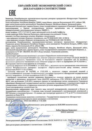 DS-EAC_202008_borovaya-724x1024