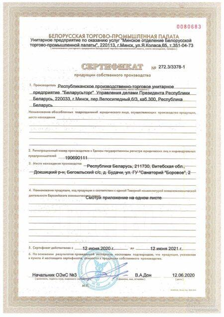 Sertifikat_202006_borovaya_01_2-1-1414x2000