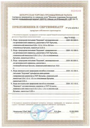 Sertifikat_202006_borovaya_01_2-2-1414x2000
